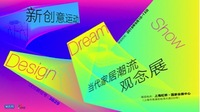 【行|走】CIFF Shanghai 活动大剧透 | Design Dream Show携新创意运动来了!