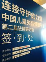 【视|点】两会提案-解决儿童失踪研讨会在京举行