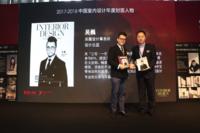 【视|点】|吴巍荣获2017-2018中国室内设计年度封面人物奖〔Walk.201768〕